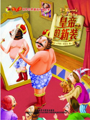 cover image of 皇帝的新装